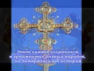 Трёхлистник - старинный боевой символ Славяно-Ариев