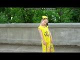 «С моей стены» под музыку Барби и Кент - А я Барби-гёрл. Picrolla