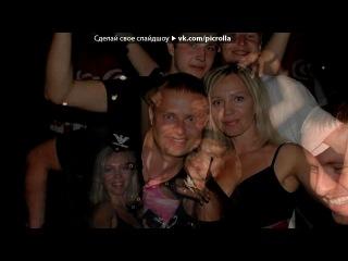 «tyjtyjt» под музыку DJ FleSh - Shakira baby-baby Lokaa Lokaa (ТУРЦИЯ РУЛИТ) ЛюБлю Бел) не забуду 15.06.2011 :D mix 2011. Picrolla
