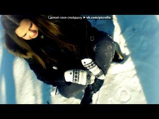 «сегодня погуляли))» под музыку J & B Fm - Из Дома Напротив. Picrolla