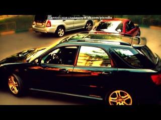 Моя Subaru  Валерий Шунт - Я купил себе Subaru