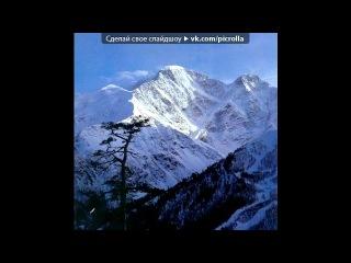 «Мой дивный сердцу край» под музыку Айшат Айсаева - Гордость России мой Кавказ. Picrolla