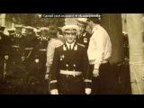 «Выпуск 1989год Высшее Военно-морское училище подводного плавания» под музыку АТС - Гвардии-майор. Picrolla