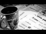 «)))чудо))» под музыку Soundtracks (Музыка из фильмов - Rufus Wainwright - Hallelujah Аллилуйя перевод песни от Дениса Орлова  Я слышал тайный тот аккорд, Играл Давид и слушал Бог, Но музыка тебя уж не волнует?  Бывает так, Тот ритм и такт, Затих минор, воспрял мажор, Король творит молитву  Аллилуйя, aллилуйя.. Picrolla