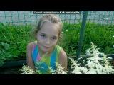 «фотосессия натульки-2012» под музыку Женя Отрадная - Эту песню мне прислала внученька моя любимая.. Picrolla