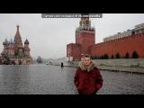 Москва 8.11.2011 под музыку Eminem - Lose Youself (ost