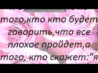 «Популярное ВКонтакте» под музыку Селена Гомес - Love you like a love song - русская версия. Picrolla