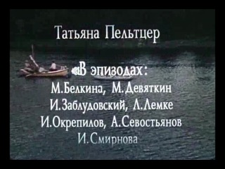 | ☭☭☭ Советский фильм | Трое в лодке не считая собаки | 1 и 2 серии | 1979 |
