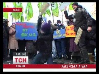 Ex.ua закрыли / Хакерская атака на урядовые сайты (TCН) (2012)