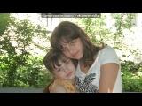 «я та моя сестра=)» под музыку найкращій сестрі ) - Рідненька,ця пісня для тебе...такої подруги як ти,мені більше не знайти...Дякую,що завжди підтримувала і розуміла мене,моя кохана сестричко)))) Мені дуже жаль,що тепер ми так рідко буваєм РАЗОМ,мені тебе не хватає,Я ЛЮБЛЮ ТЕБЕ.. Picrolla