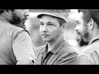 «рев» под музыку Compay Segundo - Hasta siempre Comandante Che Guevara (Прощай навсегда,команданте Че Гевара,1965) Carlos Puebl
