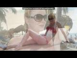 Отдых) Доминиканская республика 2013 под музыку Рок-Острова и Владимир Захаров - Лишь только солнце . Picrolla