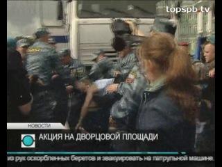 Десантники против гея и ОМОНа. В Питере день ВДВ веселее)))