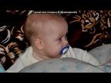 «фотосессия от Sweet_DREAM-PHOTO» под музыку 23.10.2004 - сынуля. Picrolla
