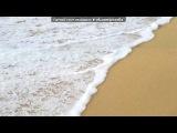 «Рисунки на песке» под музыку Тема из мультфильма РИО - Очень классная музыка. Picrolla