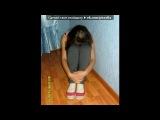 «я» под музыку Nadir (Negd Pul) feat. Shami - Запомни I love you, Пойми что I need you. Picrolla