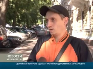 Дорожный контроль Одессы против государственных VIP парковок