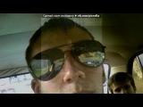 всё как есть.... под музыку Саксофонист Syntheticsax (Михаил Морозов) - Tiesto feat. Syntheticsax - I Will Be Here (Wolfgang Gartner radio remix). Picrolla