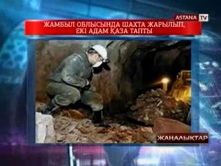 Жамбыл облысында шахта жарылып екі адам қаза тапты