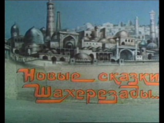 к/ф Новые сказки Шахерезады (1986)