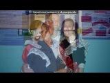 «Мой любимый 9 класс!!!!)))***» под музыку Любовные истории - [..♥Школа, школа, я скучаю♥..]. Picrolla