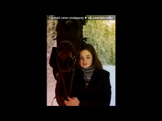 «Со стены друга» под музыку видео про лошадей - на моей странице. Picrolla