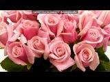«мамочка» под музыку ♥ ♥ ♥ С Днём Рождения ♥ ♥ ♥ - Родная моя, ты у меня самая красивая, добрая, милая, классная, просто самая ЛУЧШАЯ=оставайся всегда такой, я очень рада, что у меня есть такая мама, как ты= люблю тебя до безумия= Солнышко, это твой день...пусть сегодня исполнится всё что ты пожелаешь. Picrolla