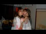 Новогодний Вечер))))) под музыку Discokontakt 6 - Dj-igor-fashion - Life Is Beautiful club RAЙ miX 2011 ( Electro )(Самая луч