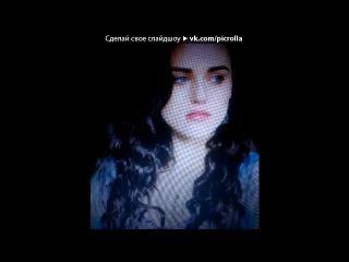 «Я» под музыку Винтаж - Плохая Девочка (Неистовый зверь - мой повелитель.. xDD) . Picrolla