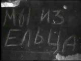 Краснознаменный ансамбль песни и пляски Советской Армии им. Александрова - День Победы