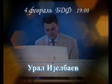 4 февраля 2012 БГФ 19.00 сольный концерт заслуженного артиста РБ кураиста Азата Биксурина