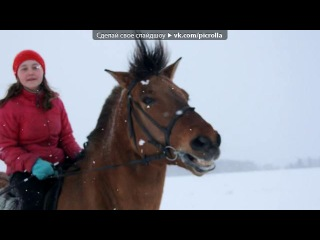 «Вовочка:*» под музыку Bryan Adams - Here I Am Музыка из мульф. про лошадей. Picrolla