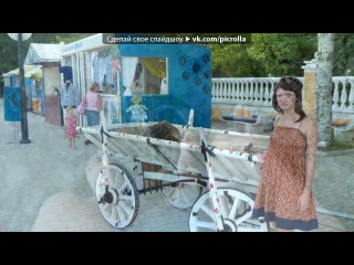 «Евпатория 2011....» под музыку Гоша Матарадзе - Два сердца (скачать альбом на mataradze.ru ). Picrolla
