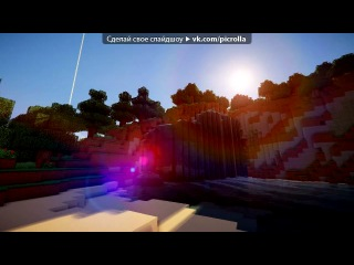 «Со стены Сервер в майнкрафте 1.5.2» под музыку NeroonyShow - Песня про майнкрафт :). Picrolla