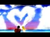 Основной альбом под музыку M-095 - Только ты(ЛЮБЛЮ ЕГО! Ради него я готова НА ВСЕ... Я не могу без него! Он-единственный человек, которы мне действительно дорог! Лучше него просто НЕСУЩЕСТВУЕТ! КРОМЕ НЕГО НИКТО НЕ НУЖЕН! Он-вся моя жизнь! ...только он один!). Picrolla