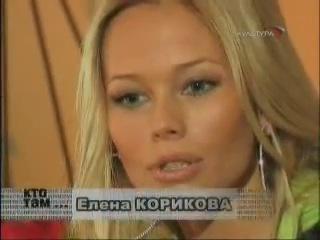 Елена Корикова - передача