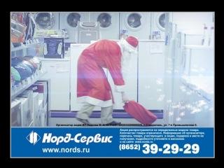 НОРД-СЕРВИС - Дед Мороз ЕСТЬ!!!