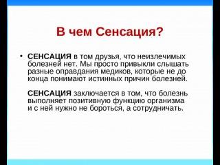 15.08 Альсей Вольный тема:«Самоисцеление - это просто, гениально и супер актуально»