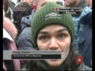 Драка на Гей параде в Воронеже