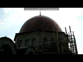 «Духовное управление мусульманУкраины» под музыку Мусульманская Песня - Без названия. Picrolla