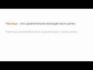 Русский язык. 7 класс. Урок 35. Понятие о частице.