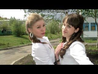«выпускной:***аеее:***мы сексуем:***девочки мы охуенны:***» под музыку Electra - Дыши во мне (DJ ivmaks remix 2011). Picrolla
