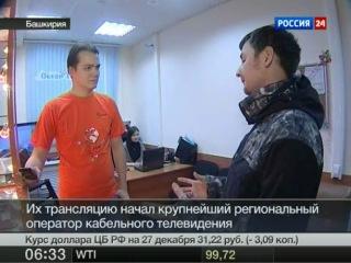 В Поволжье пришли все каналы холдинга ВГТРК