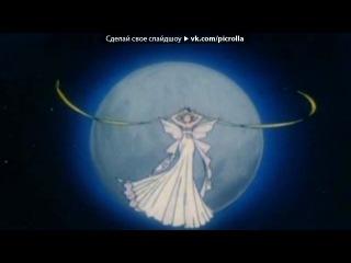 «королева серенити 2» под музыку Sailormoon - Королева Усаги (русская версия). Picrolla