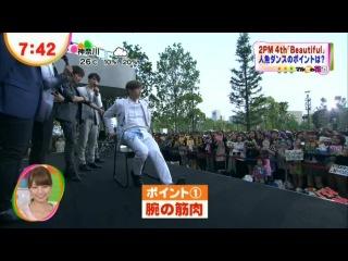 120608| 2РМ - Mezamashi TV