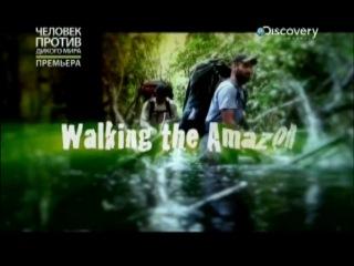 Пешком по амазонке 1