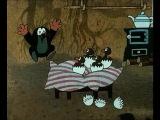 Крот. Крот и утята  1995 ♥ Добрые советские мультфильмы ♥ http://vk.com/club54443855