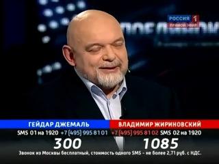 Владимир Жириновский о джехаде и пантюркизме Поединок- Гейдар Джемаль