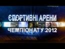 Спортивные арены Чемпионата Европы 2012 - 2 серия[RUS]