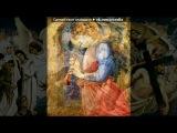 «Христос Воскресе! От всей души поздравляем Ингу Славинскую и её » под музыку Azis - Mila moja, angel moj (болгарская версия песни Lane moje). Picrolla